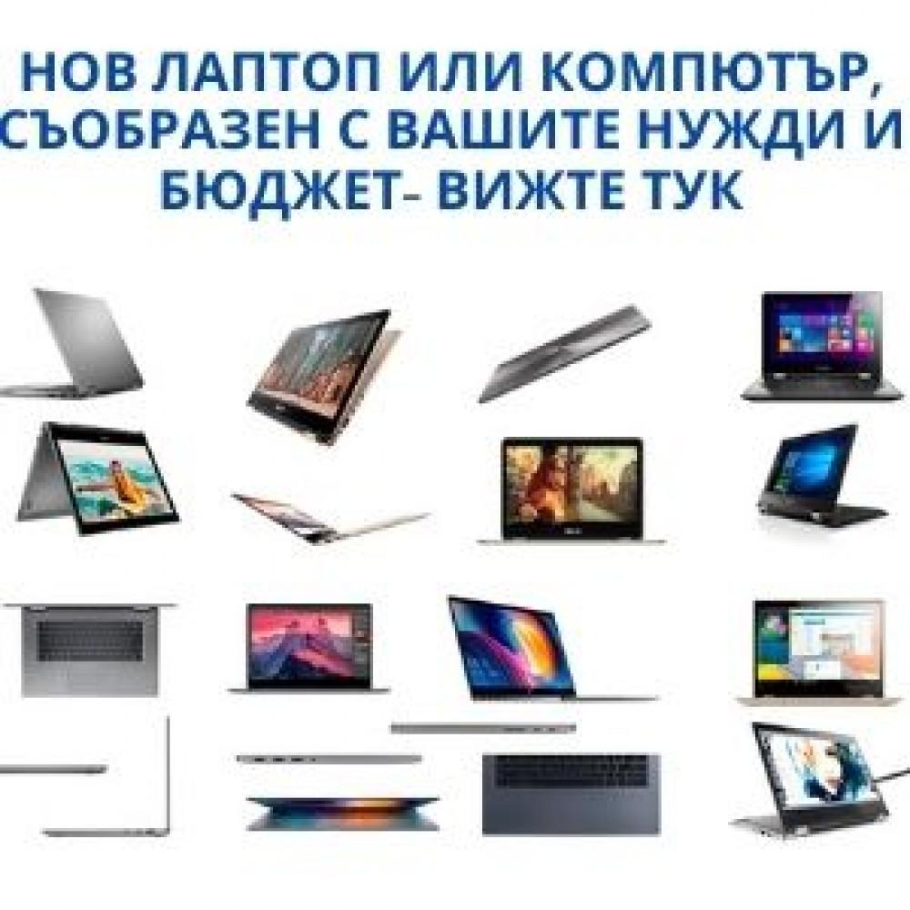 Нова Услуга - Продажба на нова компютърна техника след консултация със специалист