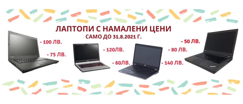 Намалени лаптопи digitalshop.bg