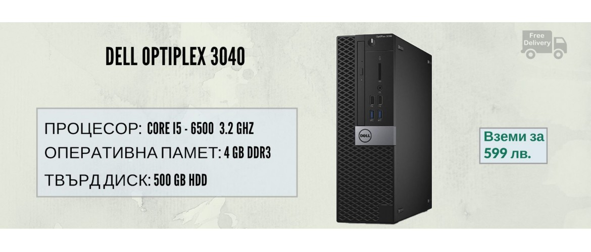 Компютър Dell Optiplex 3040