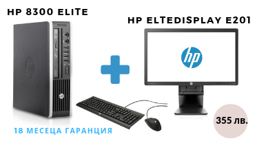 HP 8300 Elite + Hp ElteDisplay E201