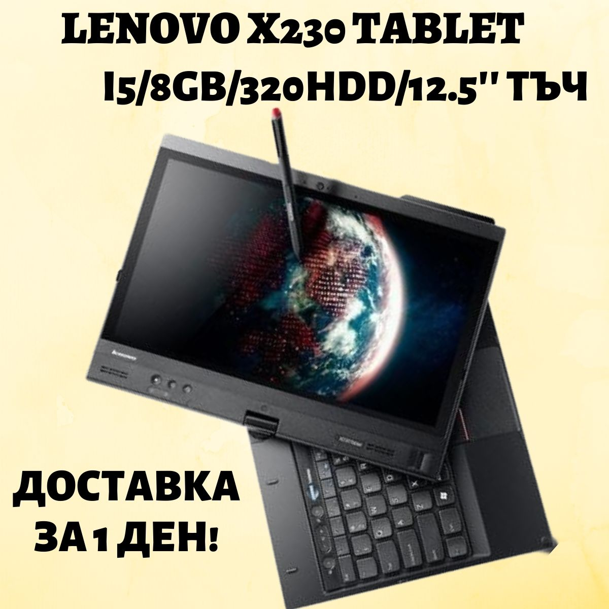 Lenovo x230 tablet